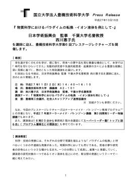 日本学術振興会 監事 千葉大学名誉教授 西川惠子氏を講師に迎え