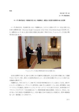 エーザイ株式会社 代表執行役CEO 内藤晴夫 英国より名誉大英勲章
