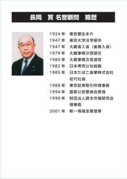 長岡 實 名誉顧問 略歴