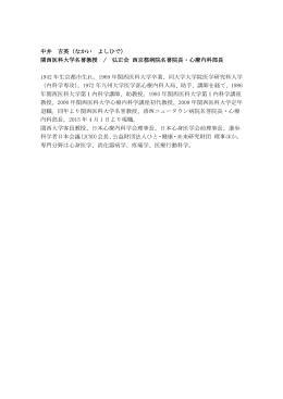 中井 吉英(なかい よしひで) 関西医科大学名誉教授