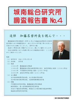 追悼 加藤名誉所長を偲んで・・・
