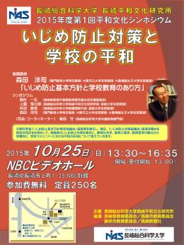 ポスター - 長崎総合科学大学