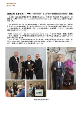 "都築正和 名誉会長、""AAMI Foundation`s Laufman"