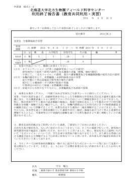 利用終了報告書(教育共同利用・実習)