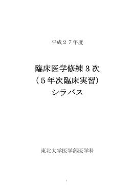 ダウンロード(PDF2.35M) - 東北大学大学院医学系研究科・医学部