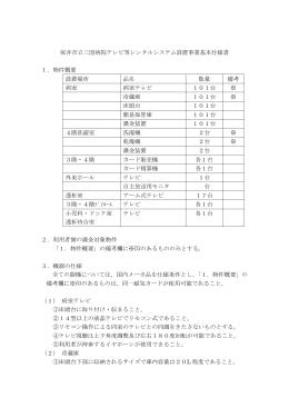 坂井市立三国病院テレビ等レンタルシステム設置事業基本仕様書 1