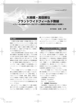 計測技術2013年1月増刊号 - Field Wireless