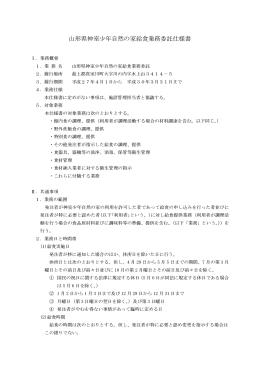 山形県神室少年自然の家給食業務委託仕様書