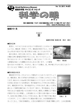 地球シリーズ 姫路科学館 サイエンス トピック