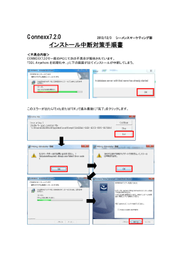 Connexx7.2.0 インストール中断対策手順書