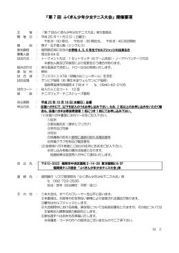 『第4回 ふくぎん少年少女テニス大会』 開催要項