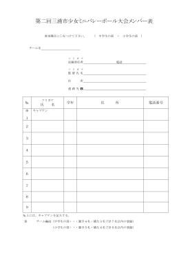 第二回三浦市少女ミニバレーボール大会申込書(PDF:65KB)