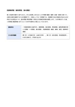 危険物探査(磁気探査・潜水調査)