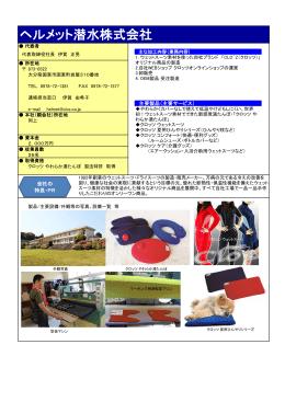 ヘルメット潜水(株) [PDFファイル/488KB]