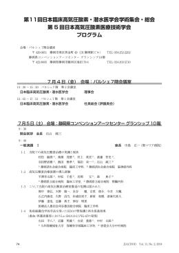 第11回日本臨床高気圧酸素・潜水医学会学術集会・総会 第 5 回日本