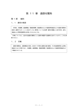 第11章 道路付属物(PDF:5077KB)