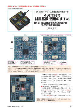 4月増刊号 付属基板 活用のすすめ - トランジスタ技術