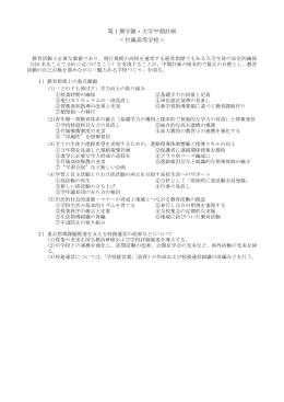 第 1 期学園・大学中期計画 <付属高等学校>