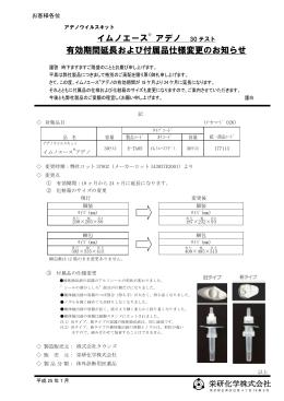 イムノエース®アデノ30テスト 有効期延長および付属品使用