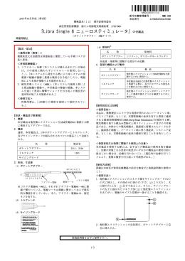 「Libra Single 8 ニューロスティミュレータ」の付属品