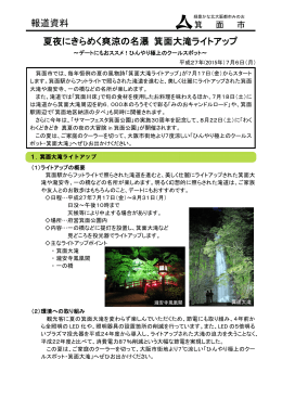 夏夜にきらめく爽涼の名瀑 箕面大滝ライトアップ 報道資料