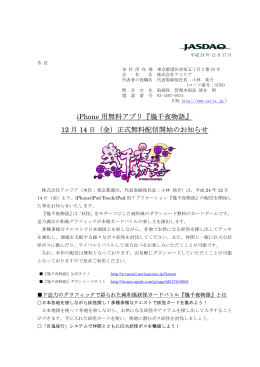 iPhone 用無料アプリ『幾千夜物語』 12 月 14 日(金