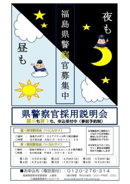 夜 も 昼 も - 福島県警察本部