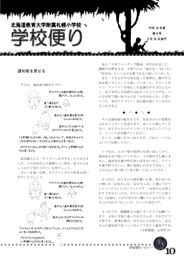 通知表を見せる - 北海道教育大学附属札幌小学校
