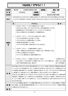 つながれ!マラウイ!!(PDF/816KB)