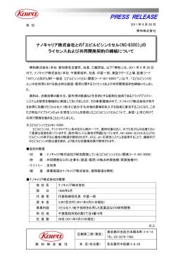 ナノキャリア株式会社との「エピルビシンミセル(NC-6300)」
