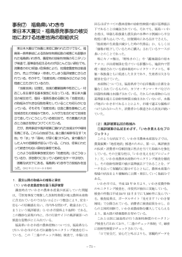 事例⑦ 福島県いわき市 - 都市農山漁村交流活性化機構
