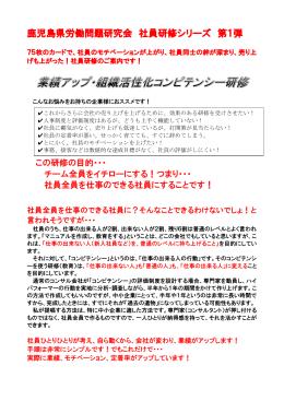 鹿児島県労働問題研究会 社員研修シリーズ 第1弾