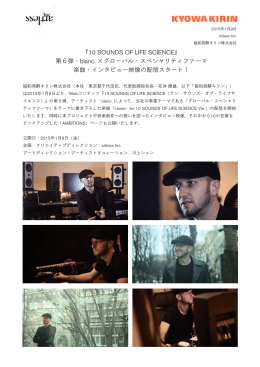 『10 SOUNDS OF LIFE SCIENCE』 第6弾・blanc
