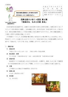 花降る里けいほく×恋活 第2弾 「恋染まる,もみじの里 京北」
