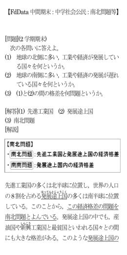 【FdData 中間期末:中学社会公民:南北問題等】 [問題](2 学期期末) 次