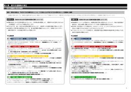 第4章 都市交通戦略の策定(PDF:4381KB)