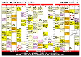 【2015年11月】 ゼクシス上尾 11月プログラムスケジュール