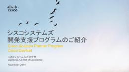 シスコシステムズ 開発支援プログラムのご紹介
