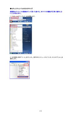 セキュリティレベルのカスタマイズ 信頼済みサイトへの登録を行って頂い