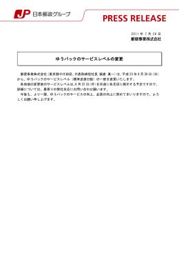 ゆうパックのサービスレベルの変更(PDF89kバイト)