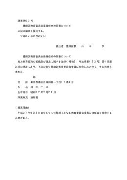 議案第63号 墨田区教育委員会委員任命の同意について 上記の議案を