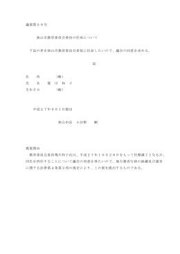 議案第50号狭山市教育委員会委員の任命について(PDF:55KB