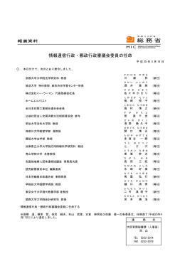 情報通信行政・郵政行政審議会委員の任命