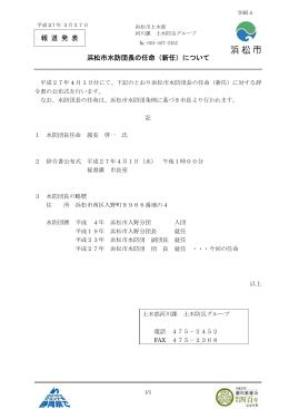 浜松市水防団長の任命(新任)について(PDF:54KB)