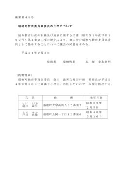 瑞穂町教育委員会委員の任命について(PDFファイル194KB)