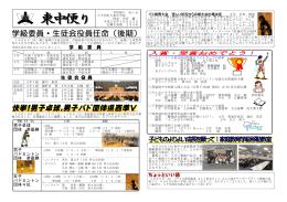 第18号(学級委員・生徒会役員任命(後期):平成26年10月23日発行)