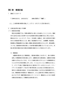 第3章 事業計画(PDF:92KB)
