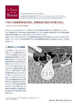 CEO の後継者育成計画 - ラッセル・レイノルズ・アソシエイツ・ジャパン