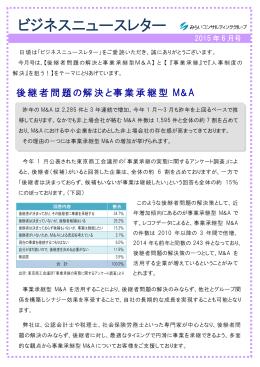 【ビジネスニュースレター2015年6月号】「後継者