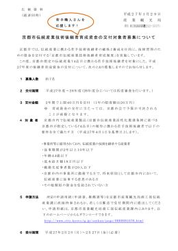 京都市伝統産業技術後継者育成資金の交付対象者募集について